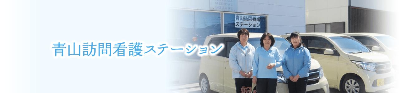青山訪問看護ステーション
